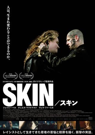 元レイシストが増悪の闇から抜け出す軌跡 ジェイミー・ベル主演作「SKIN」6月26日公開
