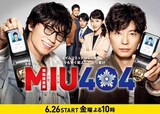 綾野剛×星野源のW主演ドラマ「MIU404」 新たな初回放送日は6月26日に決定!