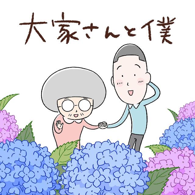 「大家さんと僕」新作アニメ、NHKで6月8~12日放送 過去エピソードも一挙再放送