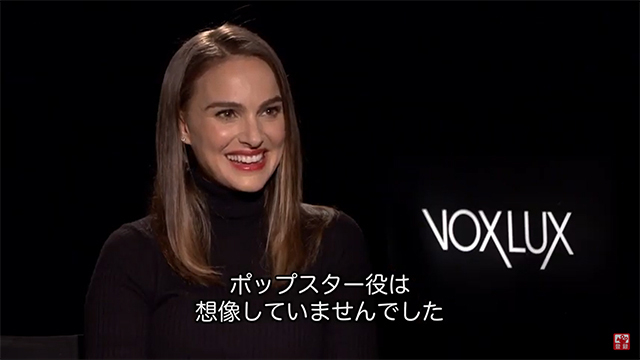 【独占インタビュー映像】ナタリー・ポートマン、ポップスター演じ「プロのすごさを実感した」