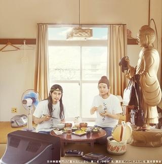 松山ケンイチ×染谷将太「聖☆おにいさん」全3作、日本映画専門チャンネルで一挙放送!