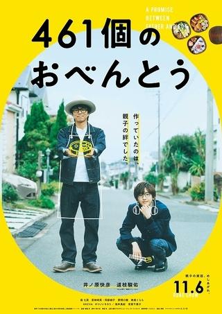 井ノ原快彦&なにわ男子・道枝駿佑「461個のおべんとう」特報完成! 公開は11月6日に