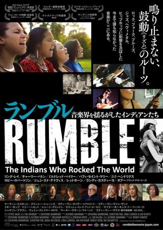 放送禁止になった楽曲も インディアン音楽の真実に迫るドキュメンタリー「ランブル」8月7日公開