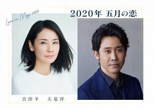吉田羊×大泉洋のリモート製作ドラマ「2020年 五月の恋」56万回再生の大反響! 7月5日に特別版放送
