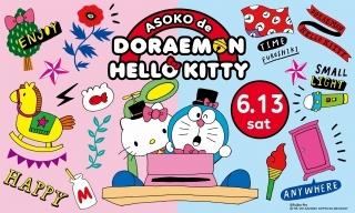 「ドラえもん」×「ハローキティ」が最強タッグ 「ASOKO」コラボ商品が6月13日発売