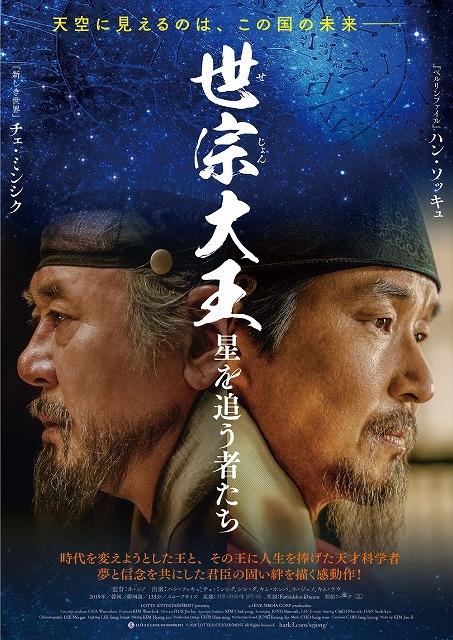 ハン・ソッキュ&チェ・ミンシク「シュリ」以来20年ぶりの共演!「世宗大王」予告入手