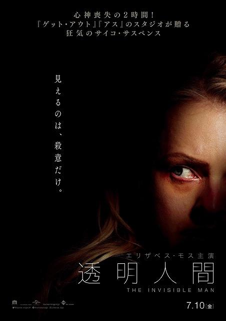 """「透明人間」""""見えない何か""""と遭遇する本編映像披露! 新公開日は7月10日に決定"""