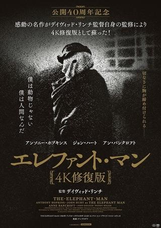 「エレファント・マン」デビッド・リンチ監修の4K修復版、7月10日公開 鑑賞料金は1100円