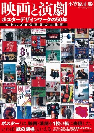 映画ポスターデザインの第一人者・小笠原正勝氏 ゴダール、タルコフスキー、清順作品などを集めた全仕事集が発売
