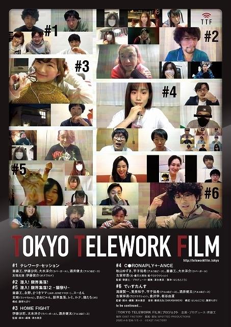 斎藤工が主導する映画プロジェクト「TOKYO TELEWORK FILM」のキービジュアルも完成