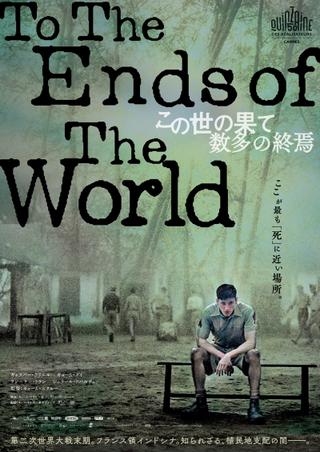 仏領インドシナのゲリラ戦、ひとりの兵士の魂に迫った戦争ドラマ「この世の果て、数多の終焉」8月15日公開