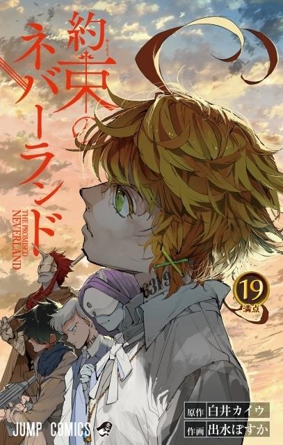 「約束のネバーランド」最新19巻(7月3日発売)の表紙