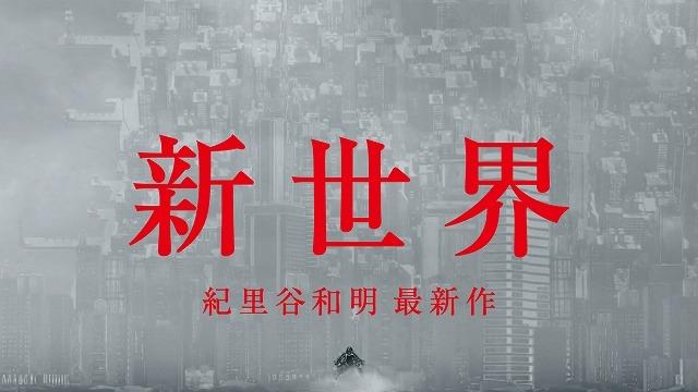 紀里谷和明監督作「新世界」製作決定! キャラクターモチーフは戦国時代の偉人たち
