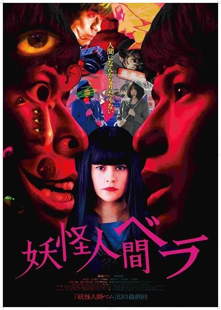 """""""妖怪人間ベラ""""emma、森崎ウィンを狂わせる…! 女子高生の設定でベラを描く実写映画、9月11日公開"""