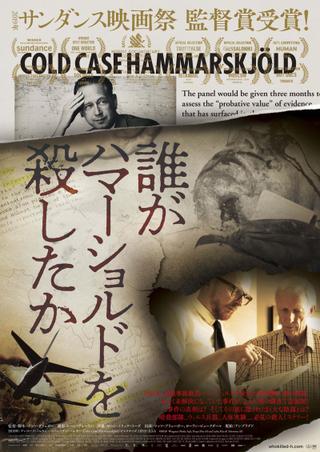 国連チャーター機墜落事故の真相に迫るドキュメンタリー「誰がハマーショルドを殺したか」7月18日公開
