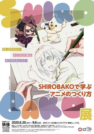 アニメの作り方を学ぶ「SHIROBAKO」展示会、6月20日から開催