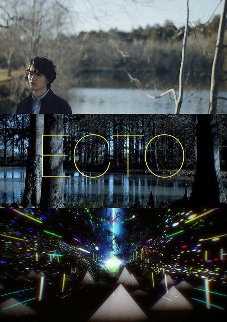 染谷将太主演、音楽家・渡邊琢磨が初監督した幻想怪奇映画「ECTO」本日から期間限定配信&秋に劇場公開