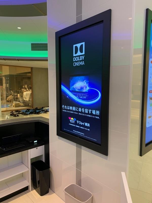 横浜駅直結「T・ジョイ横浜」は心が旅する映画館! オープン前に潜入取材 - 画像4