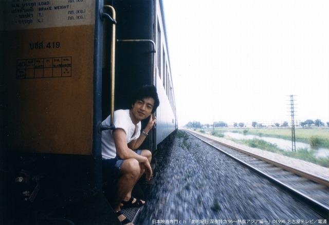 「劇的紀行 深夜特急'96 熱風アジア編」