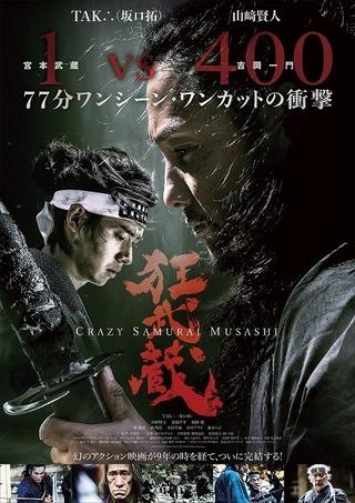 山崎賢人、初の時代劇映画!「キングダム」坂口拓との再タッグ作「狂武蔵」8月21日公開