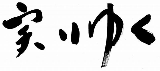 爆笑問題・太田光が執筆した題字