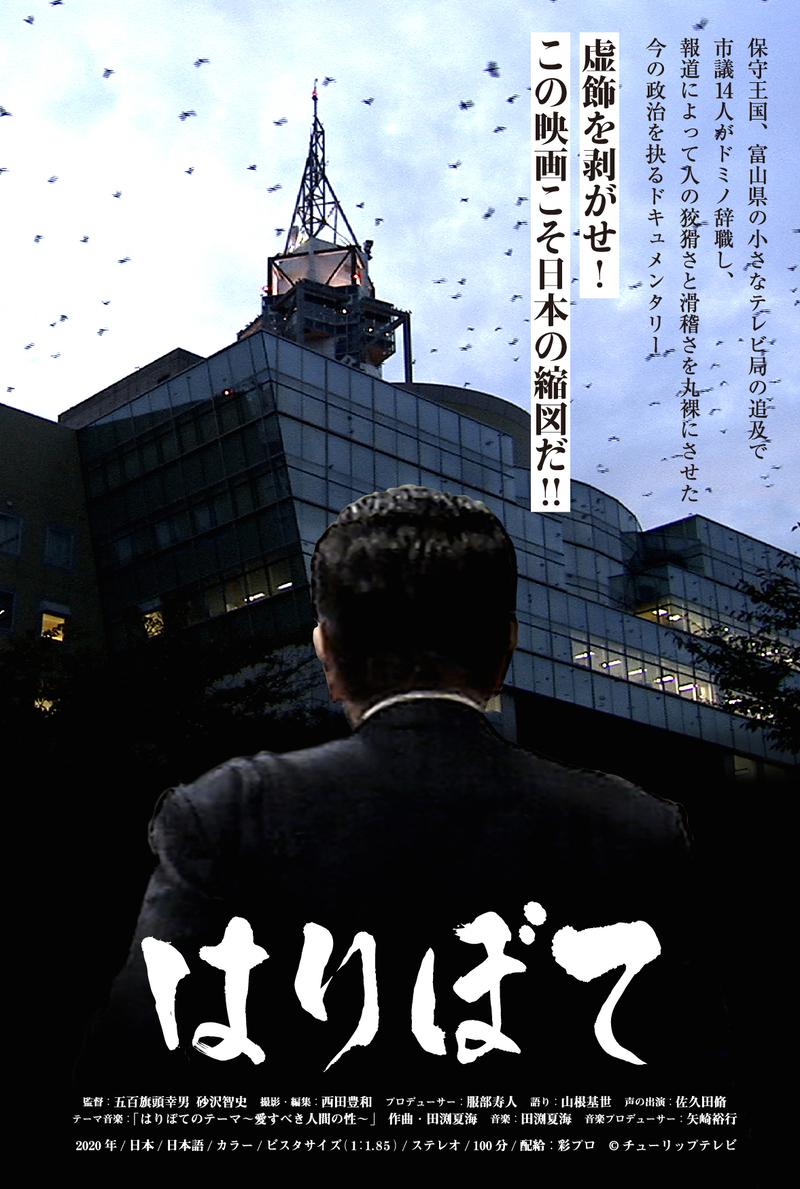 はりぼて : 作品情報 - 映画.com