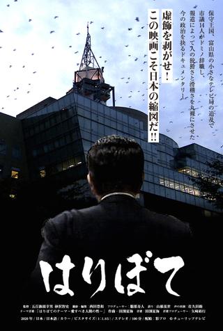 富山市議会の政務活動費不正を巡るスクープ、その後を追ったドキュメンタリー「はりぼて」8月公開
