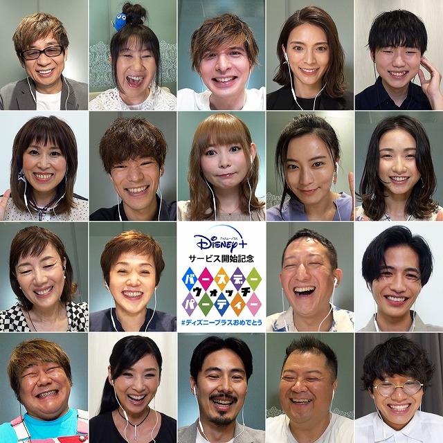 「Disney+」配信記念パーティ、6月14日にオンライン開催! 豪華声優キャスト19人のトーク、無料配信作品も