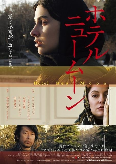日本からは永瀬正敏、小林綾子がキャストとして出演