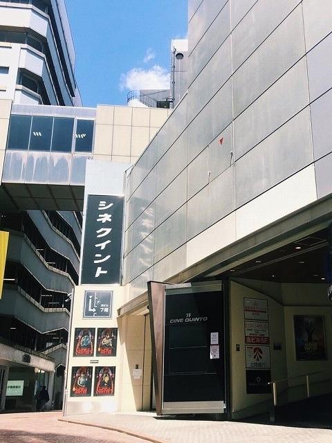 シネクイント 渋谷