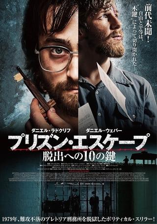 ダニエル・ラドクリフ主演、実話に基づいた脱獄スリラー 9月18日公開&ポスター完成