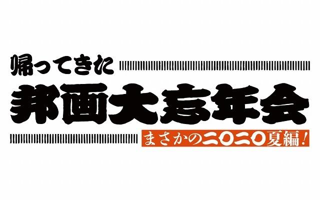 """テアトル新宿の大好評企画「邦画大忘年会」が帰ってきた!""""まさかの2020夏編""""開催中"""