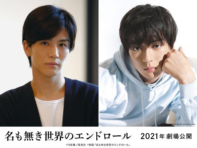岩田剛典と新田真剣佑は、本作で初共演!