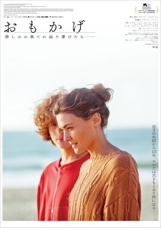 """わが子を亡くした母の再生 オスカーノミネートの短編の""""その先""""の物語「おもかげ」10月公開"""