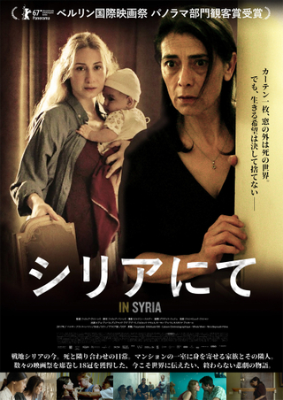 戦地のアパートの一室がシェルター 緊迫の24時間を描いた密室劇「シリアにて」
