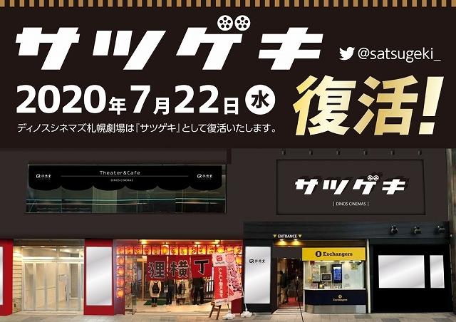 """閉館したディノスシネマズ札幌劇場が""""復活""""!新劇場名「サツゲキ」で7月22日オープン"""