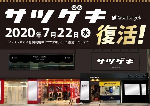札幌市の狸小路5丁目に開館(入口の画像はイメージ)