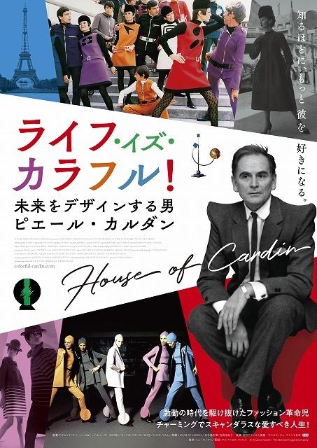 97歳現役の天才ファッションデザイナー、ピエール・カルダン 10月2日に初のドキュメンタリー公開