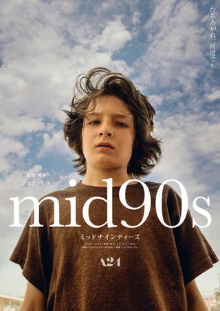 90年代のロサンゼルス、13歳の少年の青春描いたジョナ・ヒル監督作「mid90s」特報