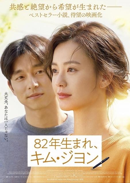 チョン・ユミ&コン・ユの共演で、社会現象を巻き起こしたベストセラーを映画化