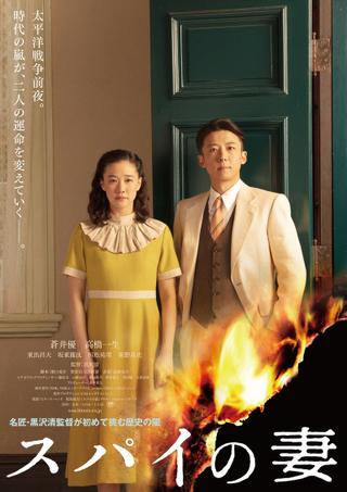 黒沢清×蒼井優×高橋一生「スパイの妻」劇場版、10月16日公開