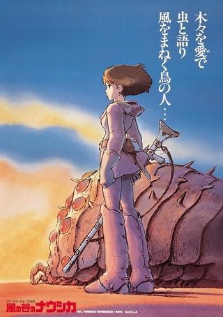 「風の谷のナウシカ」「もののけ姫」「千と千尋の神隠し」「ゲド戦記」6月26日から劇場公開!