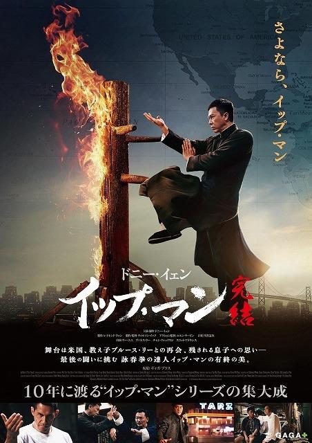 「イップ・マン」シリーズの特集上映が決定!「序章」「葉問」は35ミリフィルムでの披露