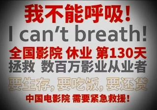 大手映画会社の副総裁の自殺、北京での集団感染――中国映画界の暗雲はいまだに晴れず