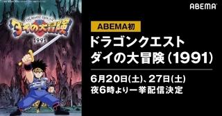 1991年版「ダイの大冒険」ABEMAで一挙配信 6月20日に1~23話、27日に24~最終話