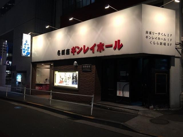 神楽坂の老舗名画座