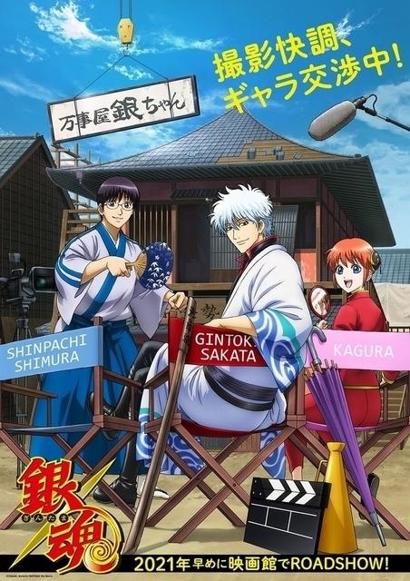 劇場版第3作とリンクした「銀魂」新作アニメ、dTVで独占配信決定