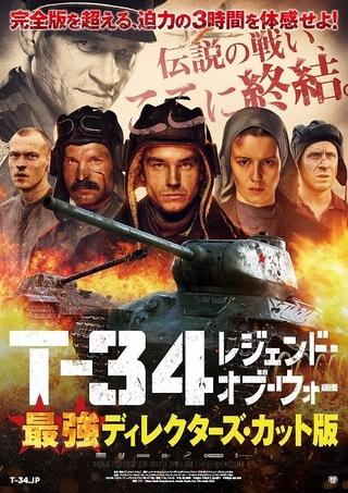 最長の3時間11分!「T-34」最強ディレクターズ・カット版、7月31日公開決定