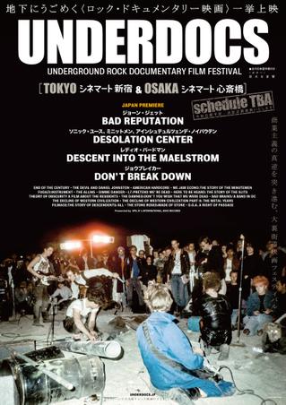 アンダーグラウンドなロック映画の新旧作を特集「UNDERDOCS」今秋開催 予告編、追加上映作品発表