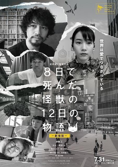 岩井俊二監督×斎藤工×のん リモート製作ドラマの劇場版、ミニシアター支援を目的に7月31日公開
